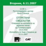 Otpretani_svedostva_kartica za web